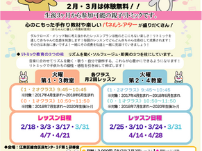 2月・3月は全てのレッスン日が体験無料となりました!江東区総合区民センターにてリトミック無料体験会!ご予約お待ちしております。
