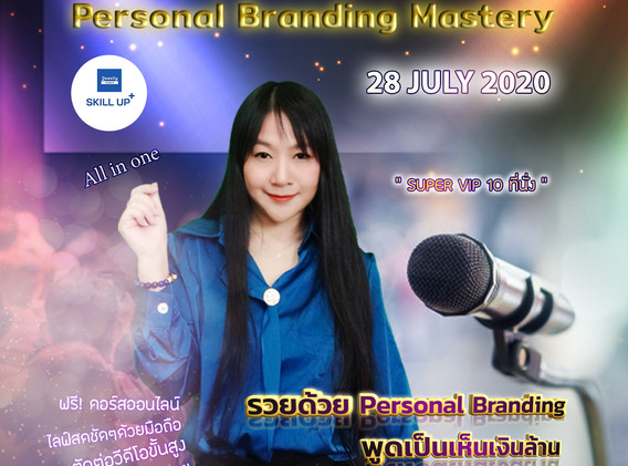 shortcut to personal branding mastery.jp