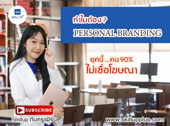 ทำไมต้อง personal branding.jpg