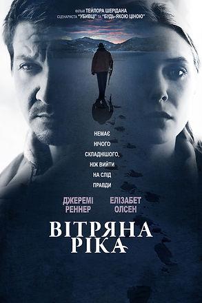 wind-river-2017-ukr-poster-big.jpg