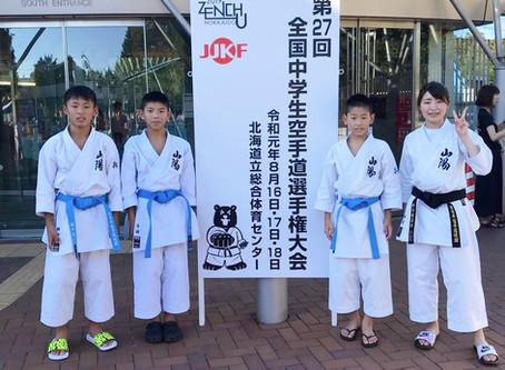 第27回全国中学生空手道選手権大会  2019年8月16日〜18日