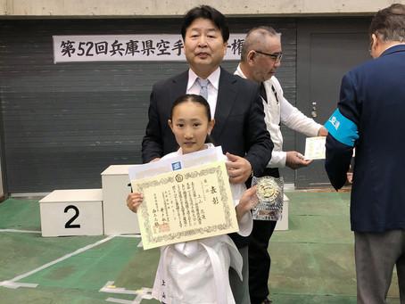 第52回兵庫県空手道選手権大会(前期小学生) 2019/04/21