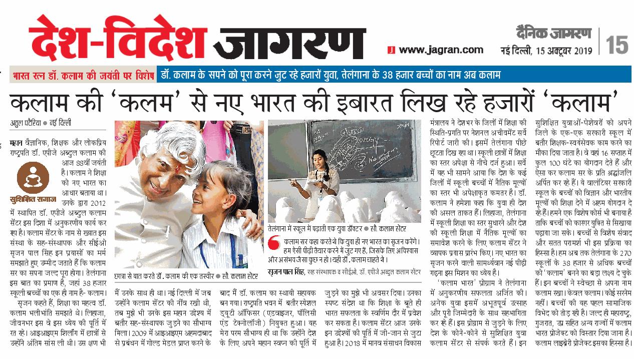 Dainik Jagran (Delhi Edition) Page 15 (1