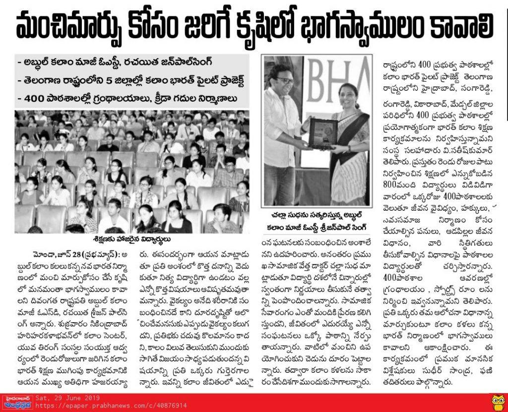 Andhra-Prabha-Hyderabad-Edition-Page-16-