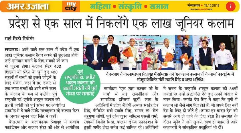 Amar Ujala (Lucknow My City Edition) 15-