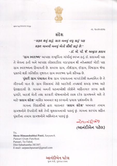 Anandi Ben's Letter