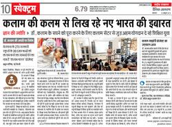 Dainik Jagran (National Edition) Page 10
