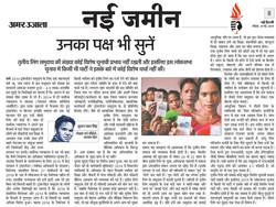 Amar Ujjala (National Edition) 19-05-201
