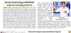Namasthe-Telangana-Hyderabad-Edition-Pag
