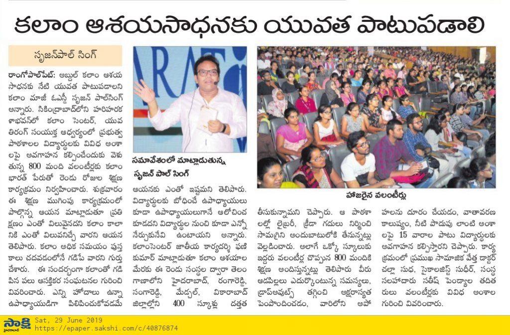 Sakshi-Hyderabad-Constituencies-Edition-