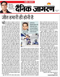 Dainik Jagran (National Edition)
