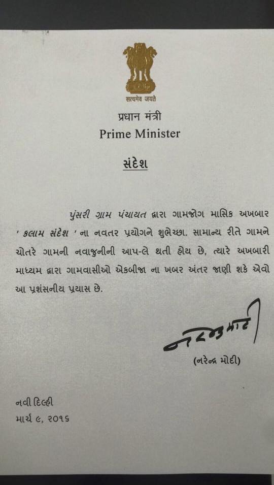 PM Modi's Letter