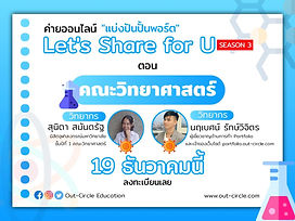 LET's SHARE for YOU คณะวิทยาศาสตร์