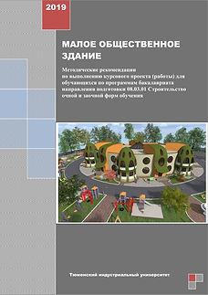 Малое общественное здание. Методические