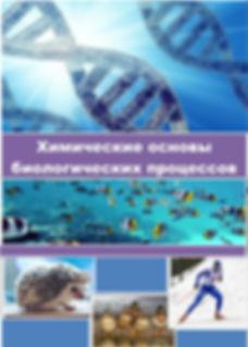 Химические основы биологических процессо
