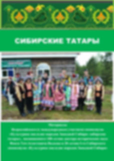 Сибирские татары титул.jpg