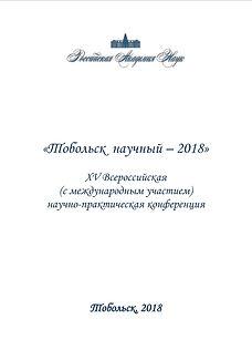 Тобольск научный 2018 том 2.jpg