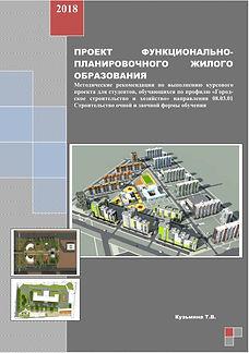 Проект функционально-планировочного жило