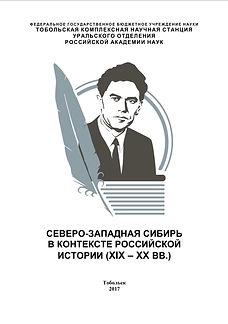 Северо-Западная Сибирь в конткесте Росси