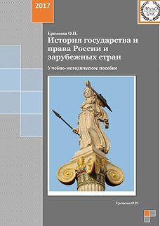 История государства и права России и зар