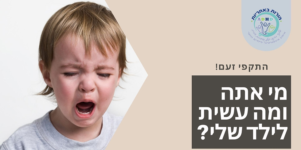 הרצאה מי אתה ומה עשית לילד שלי?! התקפי זעם - למה זה קורה ואיך מתמודדים עם זה