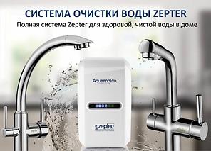 Цептер очистка воды