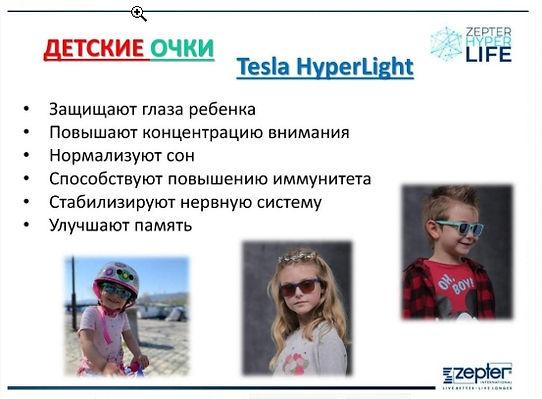 презентация фуллепеновых очков