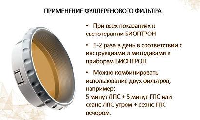 применение фуллерегенового фильтра