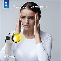 Биоптрон в лечении головной боли