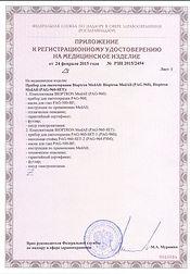 Сертификат на биоптрон