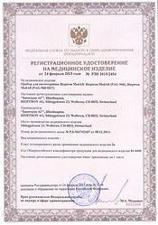 регистрационное удостоверение  на биоптрон Про 1