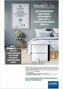 sertifikat Terapy ion