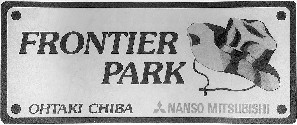 Mitsubishi Motors Frontier Park
