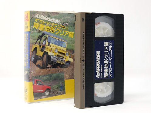 Off Road Manual (Obstacle Clearing) 1 4x4 Magazine VHS