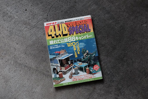 MNFR Part Number: IM015 - 4WD Off Road Special Magazine Vol.18