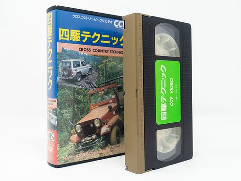 VHS Ref Number: 011 - Cross Country Technique CCV