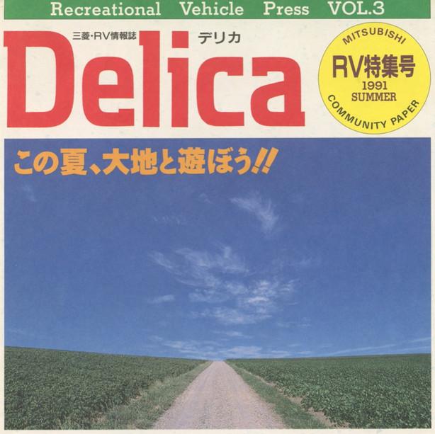 """1991 Mitsubishi RV Press Vol. 3 """"Delica"""""""