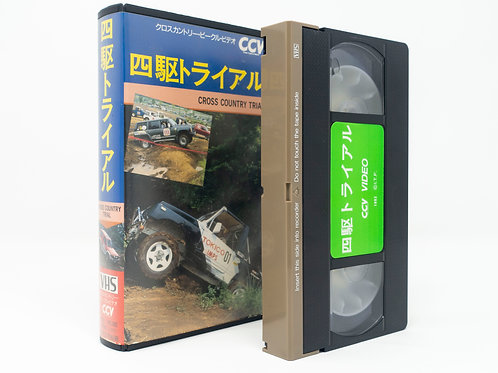 VHS Ref Number: 010 - Cross Country Trial CCV
