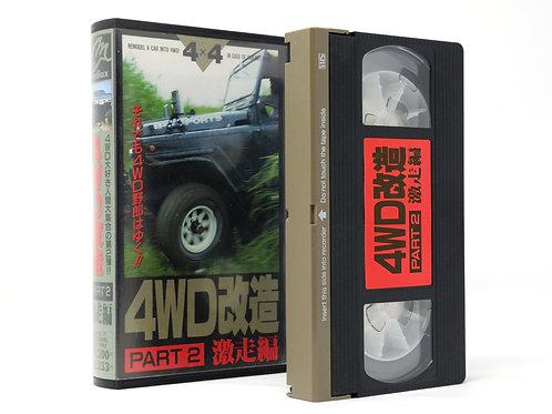 4WD Modifiers Club Part 2 VHS