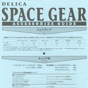 1995 Mitsubishi Delica Accessory Price Sheet