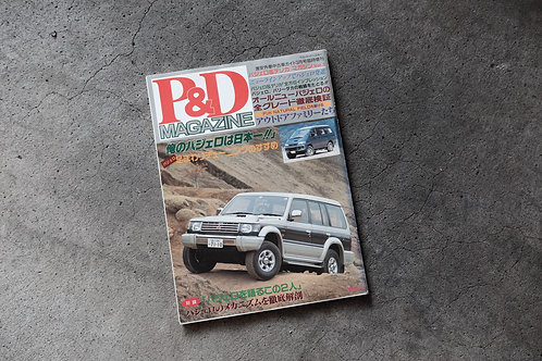 MNFR Part Number: VOL1 - P&D Magazine Volume 1