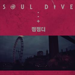 [2011.03.04] Soul Dive - 점점더(feat