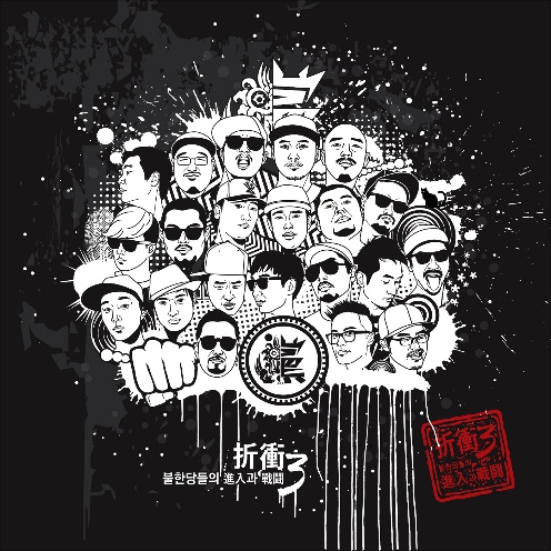 [2013.05.31] 불한당 V.A - 진입과 전투, 한길을 걸어가라 Remix