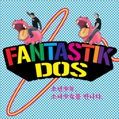 [2009.03.12] Fantastik DOS - 소년, 소녀를 만나다