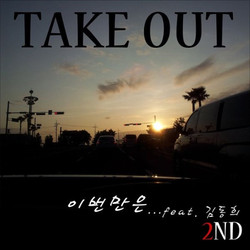 [2012.01.12] Take Out - 이번만은(feat. 김동희).