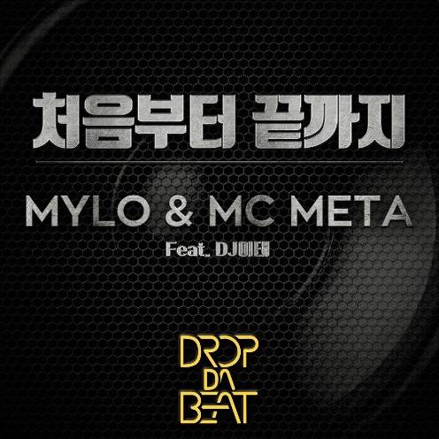 [2018.02.27] MYLO & MC Meta - 처음부터 끝까지