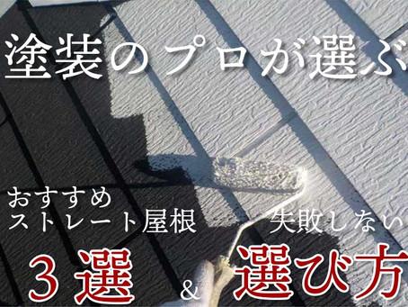 スレート屋根の塗料、どう選ぶ?塗料選びのポイント解説&プロ推薦の塗料3選