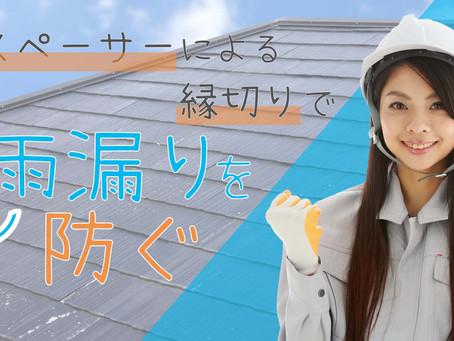 スレート屋根を選んだら、雨漏り防止対策がマスト!タスペーサー又は縁切りで雨漏りを防ぐ