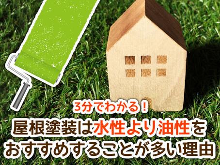 屋根塗装には油性がおすすめ!水性との違いは?おすすめ屋根用塗料も紹介!