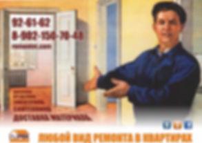 РВК ремонт квартир рекламный плакат